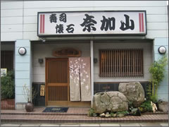 寿司、懐石 奈加山